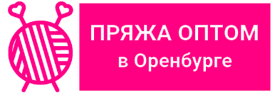 Пряжа оптом в Оренбурге